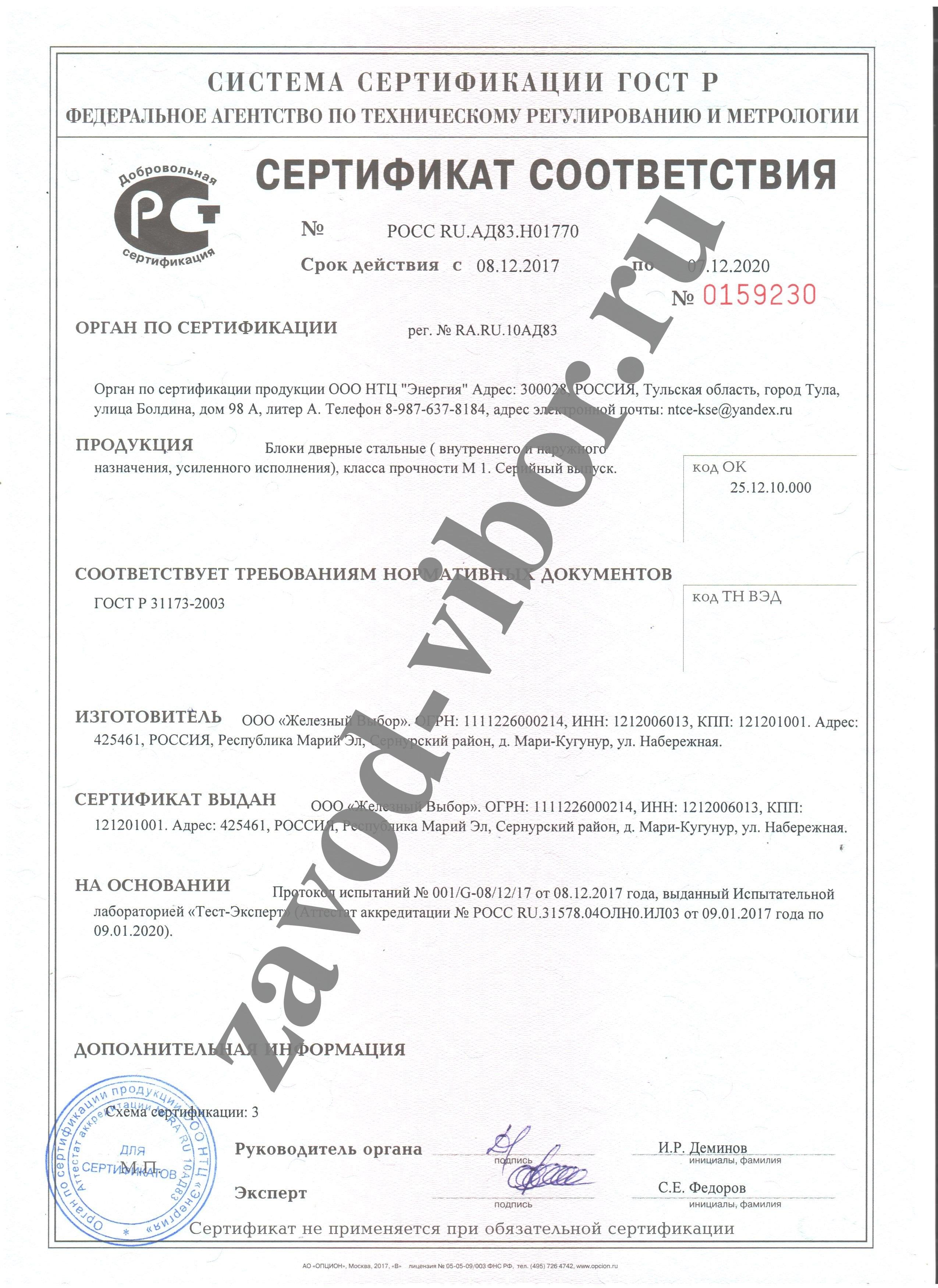 Сертификат Двери Выбор